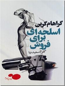 کتاب اسلحه ای برای فروش - رمان - خرید کتاب از: www.ashja.com - کتابسرای اشجع