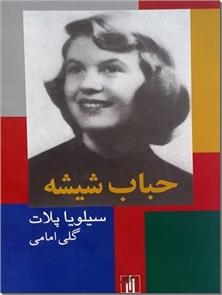 کتاب حباب شیشه ای - این رمان براساس حوادث اولیه زندگی سیلویا پلات نوشته شده - خرید کتاب از: www.ashja.com - کتابسرای اشجع