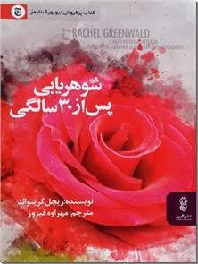 کتاب شوهریابی پس از 30 سال - 12 گام ساده و الهام بخش - خرید کتاب از: www.ashja.com - کتابسرای اشجع