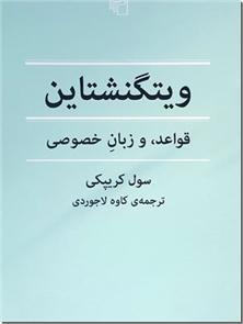 کتاب ویتگنشتاین - قواعد و زبان خصوصی - خرید کتاب از: www.ashja.com - کتابسرای اشجع