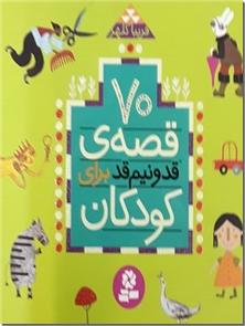 کتاب 70 قصه قد و نیم قد برای کودکان - هفتاد قصه که باعث تقویت ذهن و خلاقیت و تخیل کودک می شود - خرید کتاب از: www.ashja.com - کتابسرای اشجع
