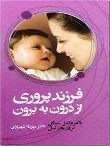 کتاب فرزند پروری از درون به برون - کتابی برای مادران و تمام کسانی به درک عمیق و پایدار روان آدمی پایبندند - خرید کتاب از: www.ashja.com - کتابسرای اشجع