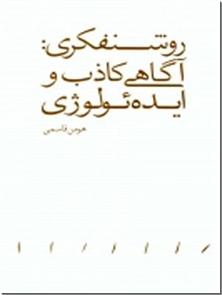 کتاب روشنفکری - آگاهی کاذب و ایدوئولوژی - خرید کتاب از: www.ashja.com - کتابسرای اشجع