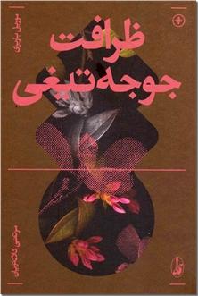 کتاب ظرافت جوجه تیغی - ادبیات داستانی - رمان - خرید کتاب از: www.ashja.com - کتابسرای اشجع