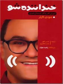 کتاب خنداننده شو - رامبد جوان - آموزش گام به گام استند آپ کمدی با مقدمه رامبد جوان - خرید کتاب از: www.ashja.com - کتابسرای اشجع
