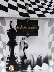 کتاب شطرنج همراه با جعبه - شطرنج سایز بزرگ همراه با صفحه - خرید کتاب از: www.ashja.com - کتابسرای اشجع