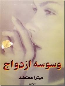 کتاب وسوسه ازدواج - رمان - خرید کتاب از: www.ashja.com - کتابسرای اشجع