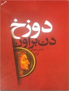 کتاب دوزخ - دن براون - رمان - خرید کتاب از: www.ashja.com - کتابسرای اشجع