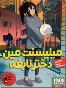 کتاب میلیسنت مین ، دختر نابغه - رمان نوجوانان - خرید کتاب از: www.ashja.com - کتابسرای اشجع