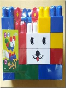 کتاب آجره - لگو 22 تکه - لگو سازی با قطعه های مناسب برای بالای 1 سال - خرید کتاب از: www.ashja.com - کتابسرای اشجع