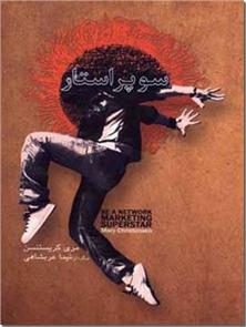 کتاب سوپراستار - تجارت و اقتصاد و بازاریابی - خرید کتاب از: www.ashja.com - کتابسرای اشجع