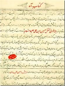 کتاب کتاب آه - بازخوانی مقتل - بازخوانی مقتل حسین ابن علی (ع) - خرید کتاب از: www.ashja.com - کتابسرای اشجع