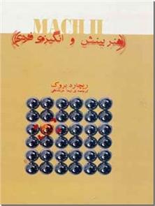 کتاب هنر بینش و انگیزه فردی -  - خرید کتاب از: www.ashja.com - کتابسرای اشجع
