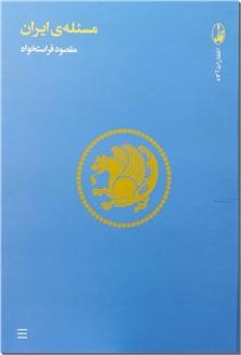 کتاب گاه و بی گاهی دانشگاه در ایران -  - خرید کتاب از: www.ashja.com - کتابسرای اشجع