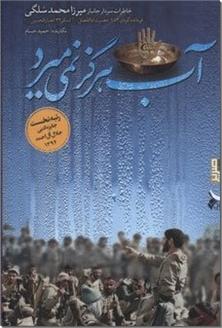 کتاب آب هرگز نمی میرد - مسابقه کتابخوانی کتاب قهرمان - خرید کتاب از: www.ashja.com - کتابسرای اشجع