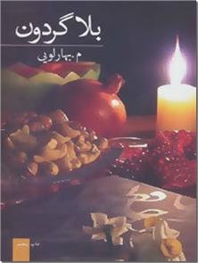 کتاب بلاگردون - رمان بلا گردون - خرید کتاب از: www.ashja.com - کتابسرای اشجع