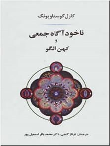 کتاب ناخودآگاه جمعی و کهن الگو - یونگ - روانشناسی - خرید کتاب از: www.ashja.com - کتابسرای اشجع
