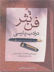 کتاب فن نثر در ادب پارسی - ادبیات فارسی - خرید کتاب از: www.ashja.com - کتابسرای اشجع