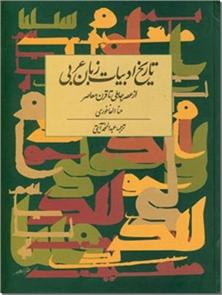 کتاب تاریخ ادبیات زبان عربی - آیتی - از عصر جاهلی تا قرن معاصر - خرید کتاب از: www.ashja.com - کتابسرای اشجع