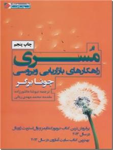 کتاب مسری - بازاریابی - راهکارهای بازاریابی ویروسی - خرید کتاب از: www.ashja.com - کتابسرای اشجع