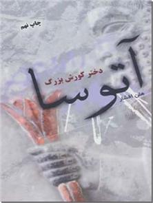 کتاب آتوسا دختر کورش بزرگ - رمان تاریخی درباره دختر کوروش بزرگ - خرید کتاب از: www.ashja.com - کتابسرای اشجع