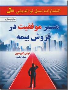 کتاب مسیر موفقیت در فروش بیمه - مدیریت فروش - خرید کتاب از: www.ashja.com - کتابسرای اشجع