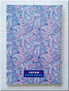 کتاب دفتر 100 برگ سیمی رحلی - دفتر یک خط مناسب برای مقاطع مختلف تحصیلی - خرید کتاب از: www.ashja.com - کتابسرای اشجع