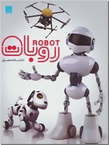 کتاب دانشنامه مصور ربات - دانستنی درباره ربات ها - خرید کتاب از: www.ashja.com - کتابسرای اشجع