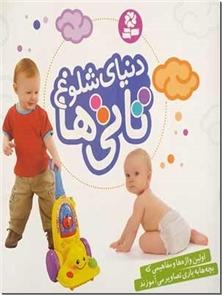 کتاب دنیای شلوغ تاتی - اولین واژه ها و مفاهیمی که بچه ها به یاری تصاویر می آموزند - خرید کتاب از: www.ashja.com - کتابسرای اشجع