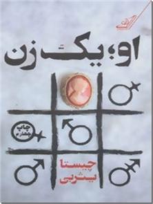 کتاب او یک زن - چیستا یثربی - رمان ایرانی - خرید کتاب از: www.ashja.com - کتابسرای اشجع