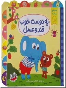 کتاب یه دوست خوب قند و عسل - شعرهای دلنشین با موضوع دوست خوب برای کودکان - خرید کتاب از: www.ashja.com - کتابسرای اشجع