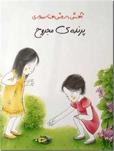 کتاب پرنده مجروح - آموزش به روش مونته سوری - خرید کتاب از: www.ashja.com - کتابسرای اشجع