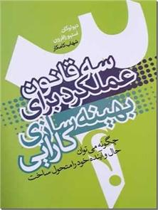 کتاب سه قانون عملکرد برای بهینه سازی کارایی - چگونه می توان حال و آینده خود را متحول ساخت - خرید کتاب از: www.ashja.com - کتابسرای اشجع