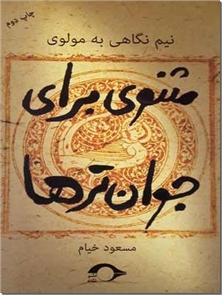 کتاب مثنوی برای جوان تر ها - نیم نگاهی به مولوی - خرید کتاب از: www.ashja.com - کتابسرای اشجع