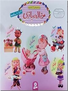 کتاب خاله بازی - مناسب برای کودکان 3 تا 10 ساله -  5 مجلد در 1 جلد - خرید کتاب از: www.ashja.com - کتابسرای اشجع