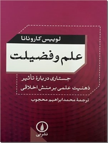 کتاب علم و فضیلت - جستاری درباره تاثیر ذهنیت علمی بر منش اخلاقی - خرید کتاب از: www.ashja.com - کتابسرای اشجع