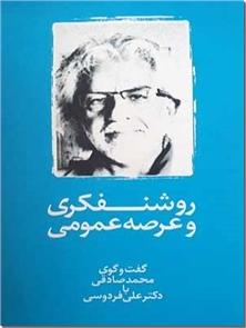 کتاب روشنفکری و عرصه عمومی - گفتگوی محمدصادقی با دکتر علی فردوسی - خرید کتاب از: www.ashja.com - کتابسرای اشجع