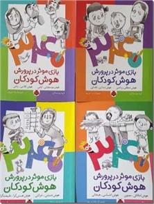 کتاب 340 بازی موثر در پرورش هوش کودکان - 4 جلدی - کتابی کاربردی و جذاب که باعث پرورش جنبه های مختلف هوش کودکان می شود - خرید کتاب از: www.ashja.com - کتابسرای اشجع