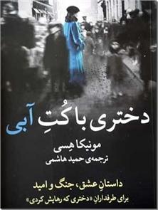 کتاب دختری با کت آبی - داستان عشق، جنگ و امید برای طفداران «دختری که رهایش کردی» - خرید کتاب از: www.ashja.com - کتابسرای اشجع