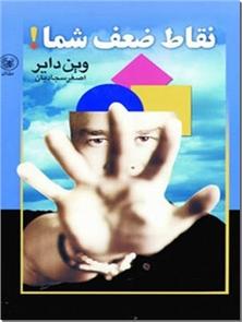 کتاب نقاط ضعف شما -  - خرید کتاب از: www.ashja.com - کتابسرای اشجع