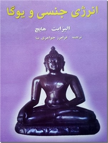 کتاب انرژی جنسی و یوگا - نگرشی به نیروی جنسی از دیدگاه یوگا - خرید کتاب از: www.ashja.com - کتابسرای اشجع