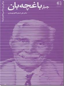 کتاب جبار باغچه بان - بزرگان روانشناسی و تعلیم و تربیت - خرید کتاب از: www.ashja.com - کتابسرای اشجع