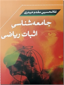 کتاب جامعه شناسی اثبات ریاضی - مفهوم اثبات دستخوش تحولات تاریخی و دیگر ملاحظات می شود - خرید کتاب از: www.ashja.com - کتابسرای اشجع