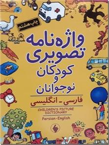 کتاب واژه نامه تصویری کودکان و نوجوانان - دو زبانه - فارسی - انگلیسی مصور رنگی - خرید کتاب از: www.ashja.com - کتابسرای اشجع