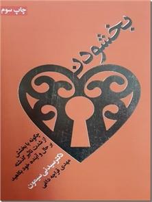 کتاب بخشودن - چگونه با بخشش از شدت تاثر گذشته بر حال و آینده خود بکاهید - خرید کتاب از: www.ashja.com - کتابسرای اشجع