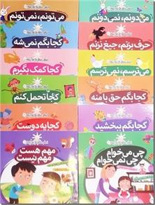 کتاب مجموعه مهارت هایی برای زندگی بهتر - 12 جلدی - پرسش هایی برای توانمند سازی تفکر در کودکان - خرید کتاب از: www.ashja.com - کتابسرای اشجع