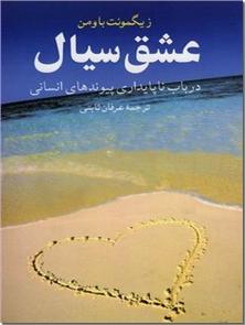 کتاب عشق سیال - در باب ناپایداری پیوندهای انسانی - خرید کتاب از: www.ashja.com - کتابسرای اشجع
