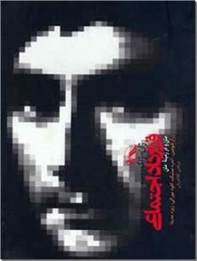 کتاب قرارداد اجتماعی - نظریات روسو درباره حقوق مردم در جامعه - خرید کتاب از: www.ashja.com - کتابسرای اشجع