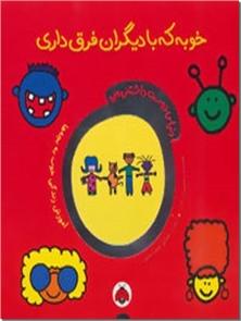 کتاب خوبه که با دیگران فرق داری - مجموعه دنیای دوست داشتنی من - خرید کتاب از: www.ashja.com - کتابسرای اشجع