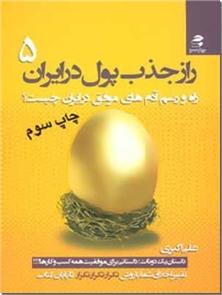 کتاب راز جذب پول در ایران 5 - راه و رسم آدم های موفق در ایران چیست؟ - خرید کتاب از: www.ashja.com - کتابسرای اشجع